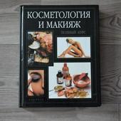 Книга «Косметология и макияж. Полный курс»   как новая. Подарю при покупке на 1000 гривен