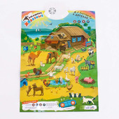 Интерактивный электронный обучающий плакат «Домашние животные»