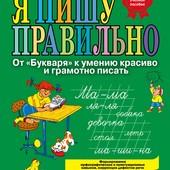 """Надежда Жукова: Я пишу правильно. От """"Букваря"""" к умению красиво и грамотно писать."""