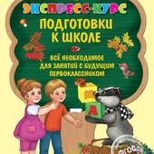 Елена Лазарь: Экспресс-курс подготовки к школе.