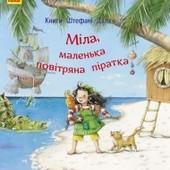 Новінка! Серія книг Штефані Далє