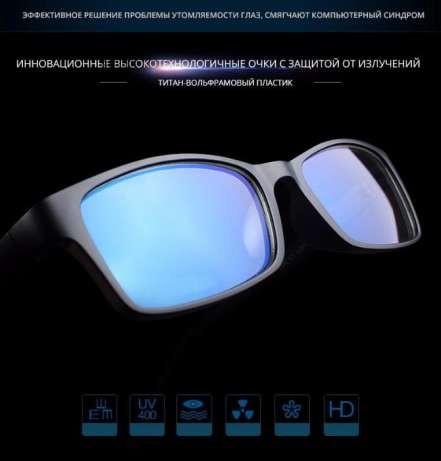Очки с защитой от компьютерного излучения фото №1