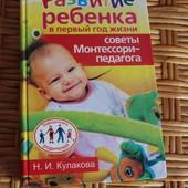 Развитие ребенка в первый год жизни. Советы Монтессори.