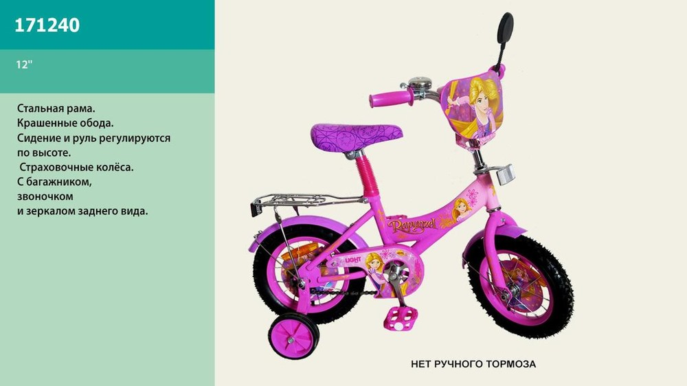 "Велосипед 2-х колес 12 "" 171240 фото №1"