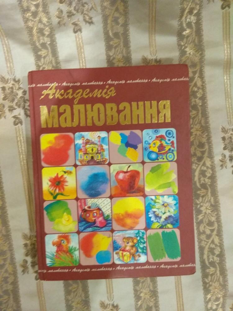 Детская книга академия рисования фото №1