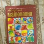 Детская книга академия рисования