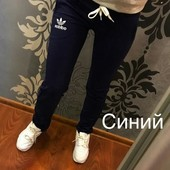 Спортивные штаны(2 цвета)