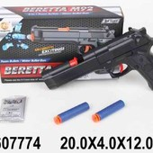 Пистолет стреляет мягкими и водяными пулями, в коробке 20,0*4,0*12,0см
