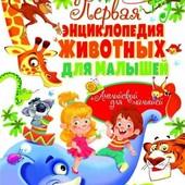 Первая энциклопедия животных для малышей Кристал Бук 128стр.ценно ребенку