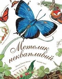 Метелик неквапливий. Діанна Астон фото №1