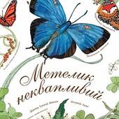 Метелик неквапливий. Діанна Астон