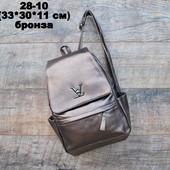 Новинка! Мега крутой бронзовый  рюкзак отличного качества!