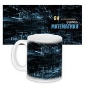 Чашка для учителя математики