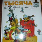 Андрей Усачев- сборник Тысяча и одна мышь