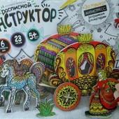 Набор креативного творчества Расписной конструктор 3D Danko Toys