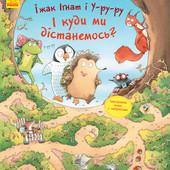 Читаємо дітям Їжак Ігнат і У-ру-ру Новинка!