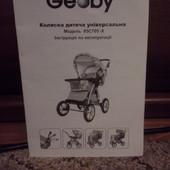 Комплект к коляске Geoby 05C705-X