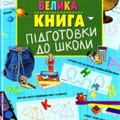 Велика книга підготовки до школи (вид. Перо), б/у