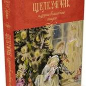 Щелкунчик и другие волшебные сказки Э.Гофман 240стр.Махаон подарок ребенку