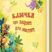 Казочки про звірят для малят Км Букс 136 стр.ценно малышу