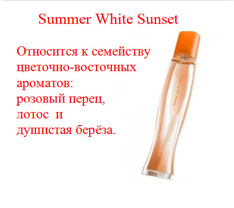 Туалетная вода summer white sunset от avon фото №1