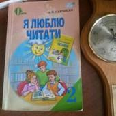 """Учебник для 2 класса""""Я люблю читати"""""""