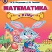 Математика 3 клас  Богданович
