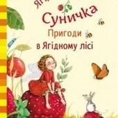 Книги Штефані Далє Пригоди ягідної феї Сунички