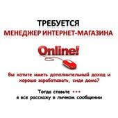 работа на дому,онлайн работа,всего пару часов день)))