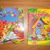 Детские сказки, книжки