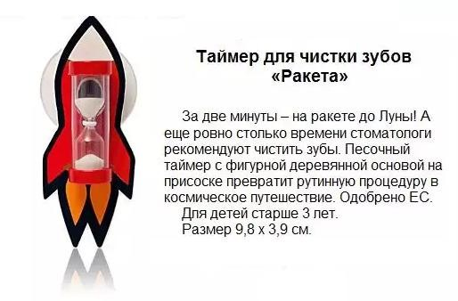 Таймер для чистки зубов «ракета» фото №1