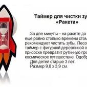 Таймер для чистки зубов «Ракета»