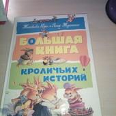 Большая книга кроличьих историй Ж.Юрье 352стр.большой формат иллюстрации на каждой странице подарок