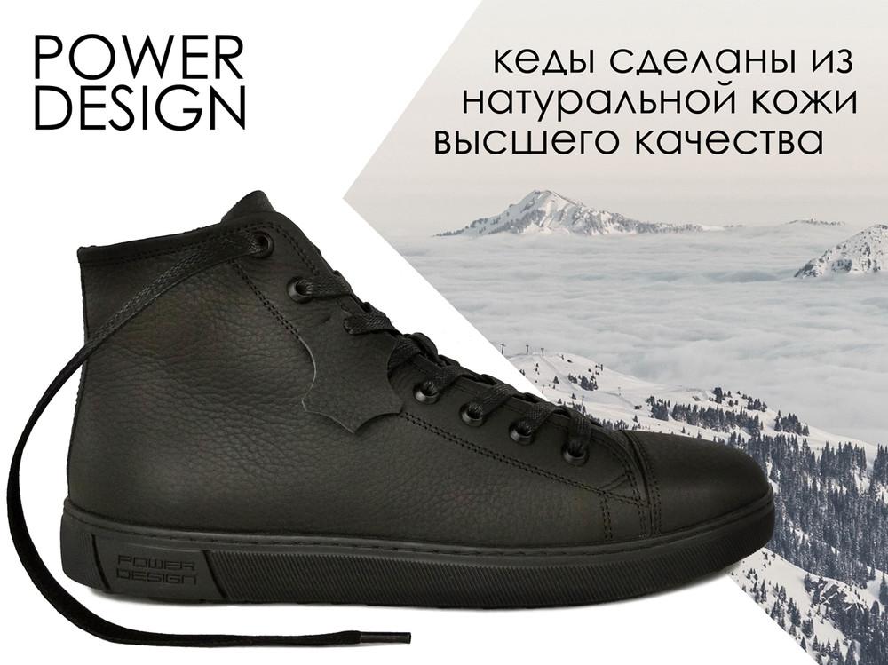 Мужские ботинки кеды кроссовки  power design кожа+ флис фото №1