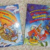 Книги для мальчика (2шт.)