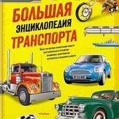 Большая энциклопедия транспорта Махаон 192стр.отличный подарок ребенку
