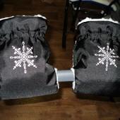 Муфти-рукавички для колясочки