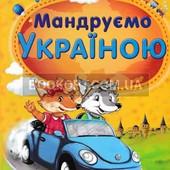 Мандруємо Україною.