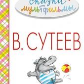 Сутеев сказки мультфильмы Аст 160стр.настоящий подарок ребенку