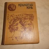 книга Крилатий кінь. Міфи Давньої Греції. 1983 р.