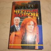 """книга """"Черный ворон'. том 1, Вересов Д. Роман-трилогия."""