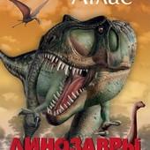 Динозавры иллюстрированный атлас махаон 192с ценный подарок ребенку