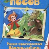 Новые приключения Незнайки Игорь Носов махаон 320с илл.Зобнина ценно