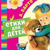 А.Барто стихи для детей Аст 160с ценные иллюстрации ребенку