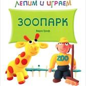 Вера Гроф: Зоопарк. Лепим и играем.