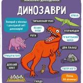 Динозаври. Маленькі дослідники