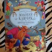 Книга Золотий ключик або пригоди Буратіно Олексій Толстой