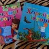 Наталя Маміна, Хоробрі історії, Ввічливі історії, 2 книги