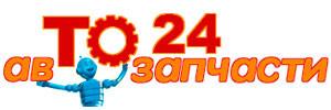 Автозапчасти то24 с гарантией и доставкой по Украине фото №1