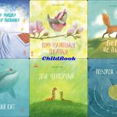 """Книги серії """"Казкотерапія"""" Наталії Чуб видавництва Ранок"""